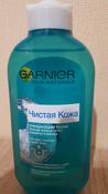 Garnier Очищающий тоник для лица Чистая Кожа против черных точек и жирного блеска, 200 мл #15, Мария П.