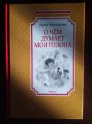 О чём думает моя голова | Пивоварова Ирина #91, Алексей П.