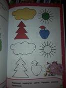 Развивающие задания: для детей 6-7 лет | Горохова Анна Михайловна #11, Елена
