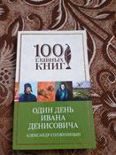 Один день Ивана Денисовича | Солженицын Александр Исаевич #6, Наталья