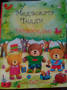 Медвежата Тедди и новоселье (+ наклейки) | Брукс Фелисити #11, Валентина В.