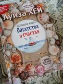 Большая книга богатства и счастья (Подарочное издание) | Хей Луиза #10, Людмила Федосеева