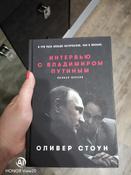 Интервью с Владимиром Путиным | Стоун Оливер #3, Марина
