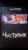 Чистовик #15, Александр