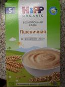 Hipp каша органическая зерновая пшеничная, с 5 месяцев, 200 г #12, Вероника