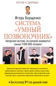 Система «Умный позвоночник» | Борщенко И. А. #1, Виктория