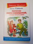 Рассказы Люси Синицыной, ученицы третьего класса #7, Галина