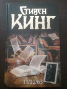 11/22/63 | Кинг Стивен #12, Болтнев Александр Владимирович