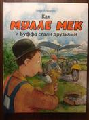 Как Мулле мек и Буффа стали друзьями   Юхансон Георг #5, Сергей П.