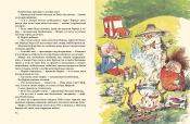 Муфта Полботинка и Моховая Борода;Муфта, Полботинка и Моховая Борода. Книги 1, 2 | Рауд Эно Мартинович #74, Сергей М.