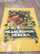 Медвежонок-невежа | Барто Агния Львовна #8, Анастасия