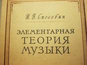 Элементарная теория музыки   Способин Игорь Владимирович #4, Джон Баттист Бонбон