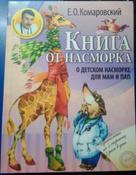 Книга от насморка: о детском насморке для мам и пап | Комаровский Евгений  Олегович #11, Арина