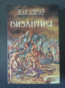 Византия | Ломбар Жан #1, Николай Б.
