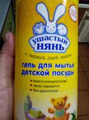 """Гель для мытья посуды """"Ушастый нянь"""", с экстрактами ромашки, алоэ, 500 мл #123, Екатерина"""