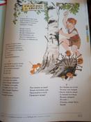 Архив Мурзилки. Том 2. В 2 книгах. Книга 1. Золотой век Мурзилки. 1955-1965 #6, Мила из Тольятти