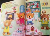 Медвежата Тедди и новоселье (+ наклейки) | Брукс Фелисити #2, Лолия