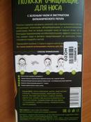 Полоски для носа Etude Organix, с зеленым чаем и вулканическим пеплом, 5 шт #8, Екатерина