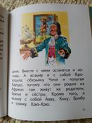 Доктор Айболит (ил. В. Канивца) | Чуковский Корней Иванович #11, Екатерина