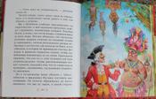 Приключения барона Мюнхаузена   Распе Рудольф Эрих #50, Пименова Ольга