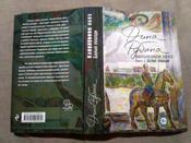 Наполеонов обоз. Книга 2: Белые лошади | Рубина Дина #10, Егоров Андрей