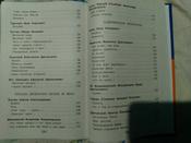 Полная хрестоматия для начальной школы. 1 класс. 6-е изд., испр. и доп.   Нет автора #9, Екатерина Ф.