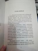 За миллиард лет до конца света | Стругацкий Аркадий Натанович #4, Лена Л.