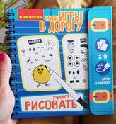 Вondibon Развивающие игры в дорогу Учимся рисовать #3, Алена