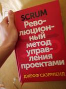 Scrum. Революционный метод управления проектами | Сазерленд Джефф #12, Мария З.
