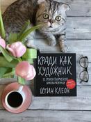 Кради как художник. 10 уроков творческого самовыражения | Клеон Остин, Остин Клеон #5, Людмила Кирьянова