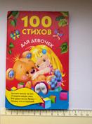100 стихов для девочек | Барто Агния Львовна #1, Елена