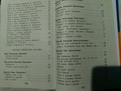 Полная хрестоматия для начальной школы. 1 класс. 6-е изд., испр. и доп.   Нет автора #10, Екатерина Ф.