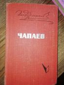 Чапаев | Фурманов Дмитрий Андреевич #1, Плотникова Наталия