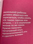 Отстаньте от ребёнка! Простые правила мудрых родителей   Мелия Марина #2, Анна Романова