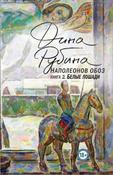 Наполеонов обоз. Книга 2: Белые лошади | Рубина Дина #9, Тимофей