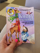 Книга от насморка: о детском насморке для мам и пап | Комаровский Евгений  Олегович #13, Олеся Ф.