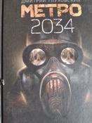 Метро 2034 #2, Нестеренко Алла Игоревна