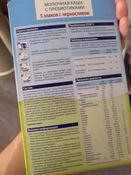 Hipp каша молочная 5 злаков со сливой и пребиотиками, с 6 месяцев, 250 г #11, Сорокина Людмила
