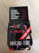 Кинезио-тейп Kinexib CLASSIC (5м*5см) бежевый #1, Евгения Н.