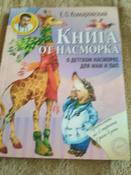 Книга от насморка: о детском насморке для мам и пап | Комаровский Евгений  Олегович #14, Анастасия Н.