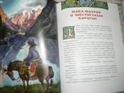 Рыжий пес. Алтайские народные сказки #5, Людмила