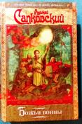 Божьи воины | Сапковский Анджей #1, Taiellor