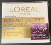 """L'Oreal Paris Дневной антивозрастной крем """"Возраст Эксперт 55+"""" против морщин для лица, восстанавливающий, 50 мл #14, Эльвира Г."""