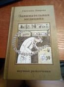 Занимательная медицина | Лаврова Светлана Аркадьевна #1, Оксана Н.