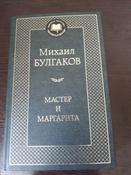 Мастер и Маргарита | Булгаков Михаил #33, Дуданова Юлия