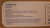 """Развивающая игрушка Краснокамская игрушка """"Грибочки"""", Н-60 #47, Иван Л."""