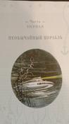 Тайна двух океанов #2, Роман С.