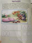 Учу цифры, формы и цвета (+ наклейки) | Писарева Елена Александровна #5, Инна