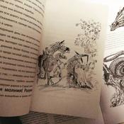 Драконы в Старом замке и другие истории #3, Panda In Box
