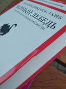 Черный лебедь. Под знаком непредсказуемости (2-е изд., дополненное) | Талеб Нассим Николас #8, Дмитрий Ф.